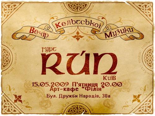 "15.05.2009 Фольк-гурт ""run"" в кафе ""Філін"" - 15-05-2009-Folk-gurt-run-v-kafe-Fln_1"