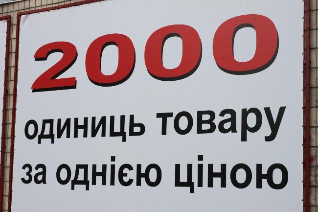 2000 едениц товара с ценой 12 гривен, в новом магазине на Оболони (2 фото) - 2000-edenits-tovara-s-tsenoj-12-griven-v-novom-magazine-na-oboloni-2-foto_1