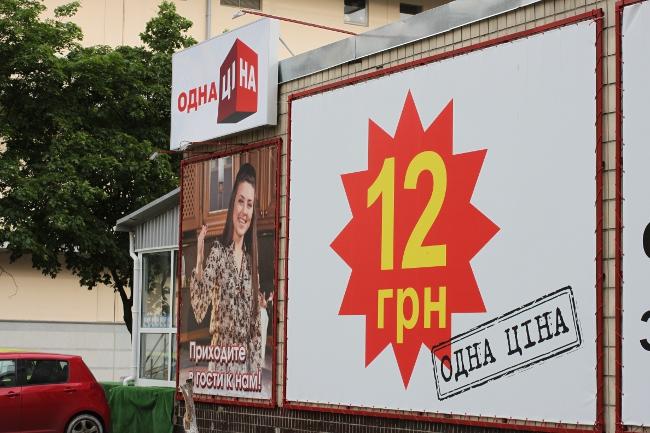2000 едениц товара с ценой 12 гривен, в новом магазине на Оболони (2 фото) - 2000-edenits-tovara-s-tsenoj-12-griven-v-novom-magazine-na-oboloni-2-foto_2