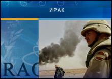 США знали, что иракская кампания будет неудачной - 20061106205932793_1