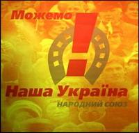 """""""Нашу Украину """" делят уже шесть кандидатов - 20061205192845531_1"""