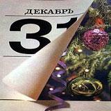 Как празднуют украинские «оранжевые» политики? - 20061230151339120_1