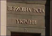 Верховная Рада ушла на каникулы - 20070112161336713_1