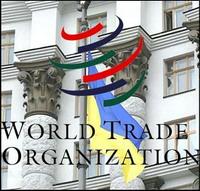 Украина получила свой номер в ВТО - 2007011519201571_1