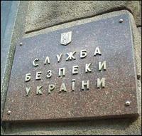 СБУ узрела в Налоговой коррупцию - 20070124194344888_1