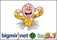 Аудитория ICQ в Украине перешагнула отметку в 1 млн. пользователей - 20070124194712275_1