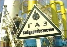 НКРЭ не выдала лицензию ОАО Черновцыгаз - 20070209203218639_1