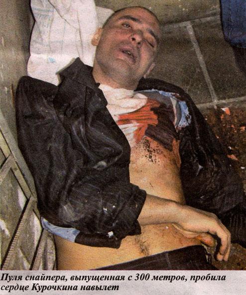 СРОЧНО! Опубликованы фотографии тела Курочкина... - 20070329113929354_1