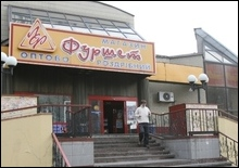 Проверяющие недовольны работой киевских Фуршетов - 2007042517370050_1