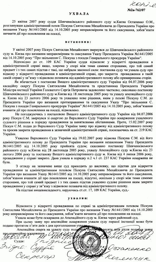 Ющенко зробив хід Піскуном - 20070427091612206_3