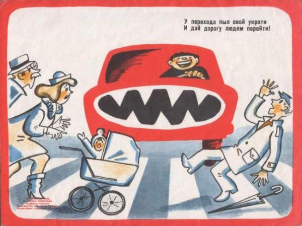 Плакаты о безопасности движения (12 фото) - 20070926144511580_10