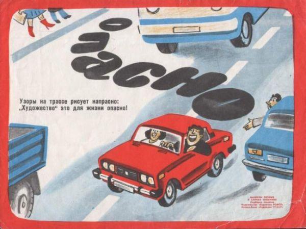 Плакаты о безопасности движения (12 фото) - 20070926144511580_11