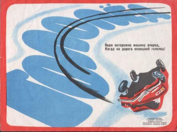Плакаты о безопасности движения (12 фото) - 20070926144511580_12