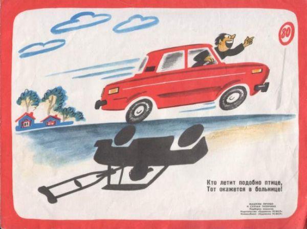 Плакаты о безопасности движения (12 фото) - 20070926144511580_2