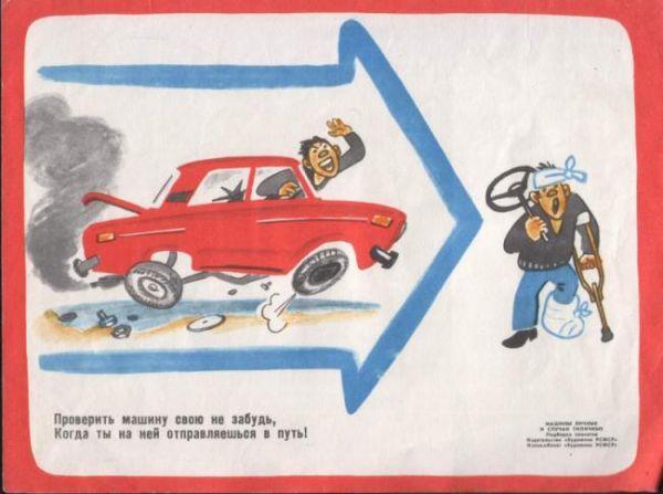 Плакаты о безопасности движения (12 фото) - 20070926144511580_3