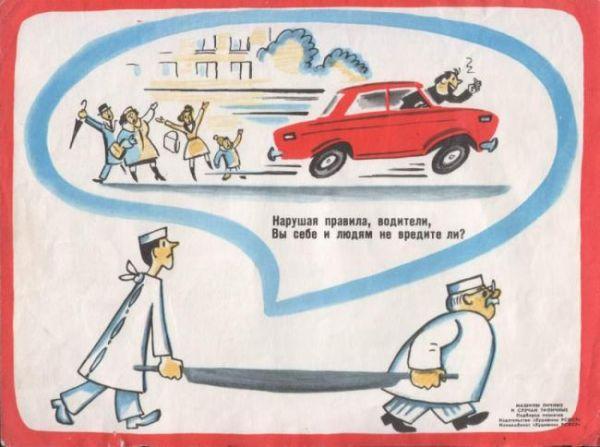 Плакаты о безопасности движения (12 фото) - 20070926144511580_4
