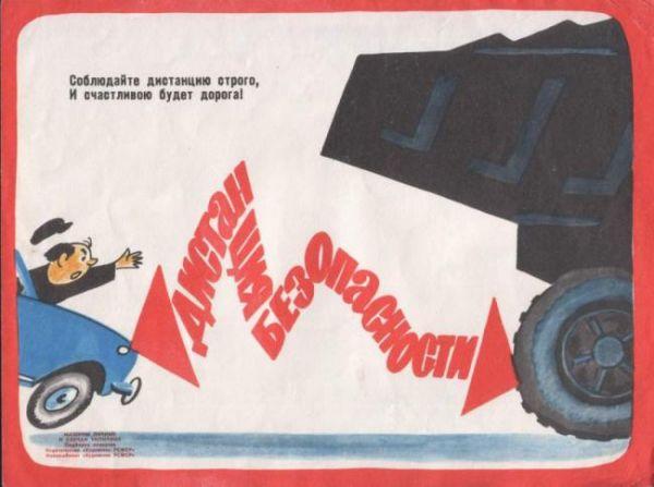 Плакаты о безопасности движения (12 фото) - 20070926144511580_5