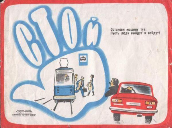 Плакаты о безопасности движения (12 фото) - 20070926144511580_6