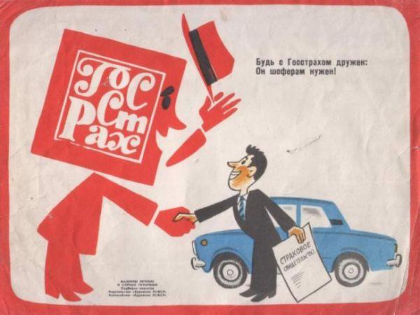 Плакаты о безопасности движения (12 фото) - 20070926144511580_7