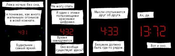 Бесоница - 20071008160330163_1