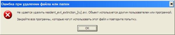 Unlocker — освобождаем файлы от процессов - 20071108205036970_1