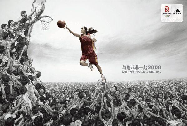 Рекламные принты Adidas China  - 20071211224439660_1