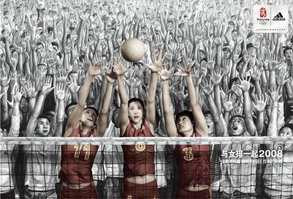 Рекламные принты Adidas China  - 20071211224439660_2