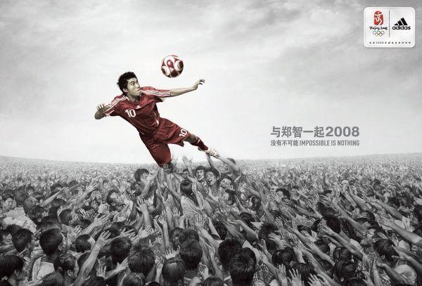 Рекламные принты Adidas China  - 20071211224439660_3