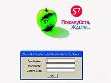 Создан вирус, ворующий данные с банковских карт - 20071221151757794_1