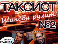 Таксистам в Екатеринбурге запретили слушать шансон - 20080520143339743_1