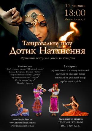 """Танцевальное восточное шоу """"Дотик натхнення"""" - 2008061207205716_1"""