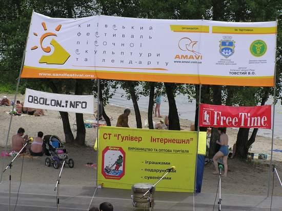 Фестиваль песчаной скульптуры 2004 год, Оболонь (фото из архива, часть 2) - Festival-peschanoj-skulptury-2004Obolon2_33