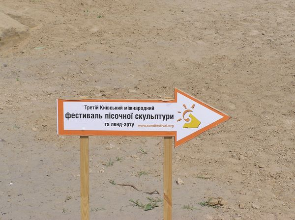 Фестиваль песчаной скульптуры 2005 год, Оболонь (23 фото из архива) - Festival-peschanoj-skulptury-2005-Obolon_14