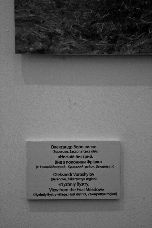 """Фотовыставка """"Украина - страна для каждого"""" - Fotovystavka-Ukraina-strana-dlja-kazh_15"""