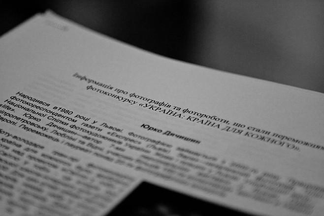 """Фотовыставка """"Украина - страна для каждого"""" - Fotovystavka-Ukraina-strana-dlja-kazh_5"""