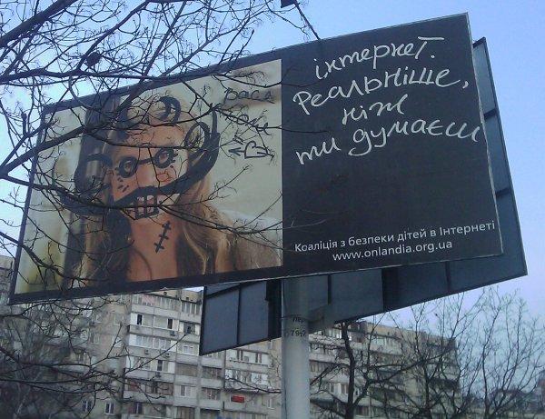 Креативная реклама на улицах Оболони - Kreativnaja-reklama-na-ulicah-Oboloni_1
