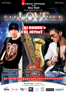 Серия вечеринок в Sky Hall Club. 6,7,8 марта - Serija-vecherinok-v-Sky-Hall-Club-6-7-8_1