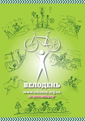 Велосипедисти об'єднаються разом у Велодень 2009! - Velosipedisti-obednajutsja-razom_1