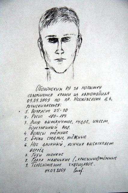 Внимание, розыск (Оболонь) - Vnimanie-rozysk-Obolon-2foto_1