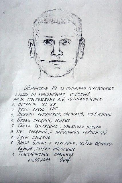 Внимание, розыск (Оболонь) - Vnimanie-rozysk-Obolon-2foto_2