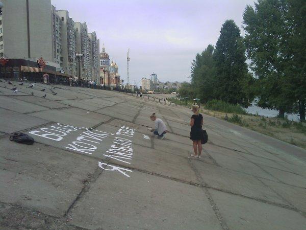 Как девушки выражают свою любовь (фото) - devushki-vyrazhajut-svoju-ljubov-foto_1