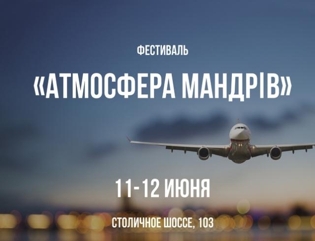 "Киевский фестиваль ""Атмосфера мандрів"" - kievskij-festival-atmosfera-mandriv_1"
