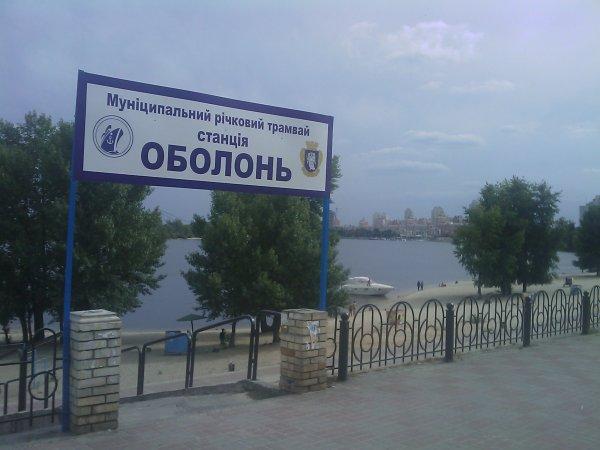 Городской речной трамвай, станция Оболонь (3 фото) - rechnoj-tramvaj-stancija-Obolon-foto_1