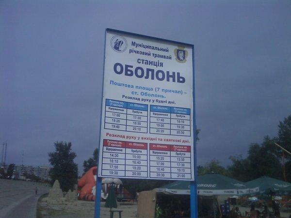 Городской речной трамвай, станция Оболонь (3 фото) - rechnoj-tramvaj-stancija-Obolon-foto_2