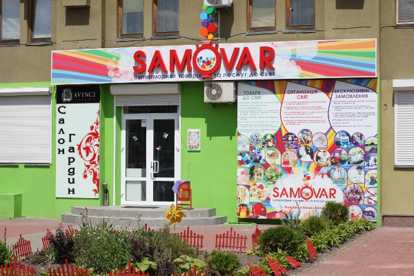 Супермаркет товаров и услуг для праздников SAMOVAR - supermarket-tovarov-i-uslug-dlja-prazdnikov-samovar_1