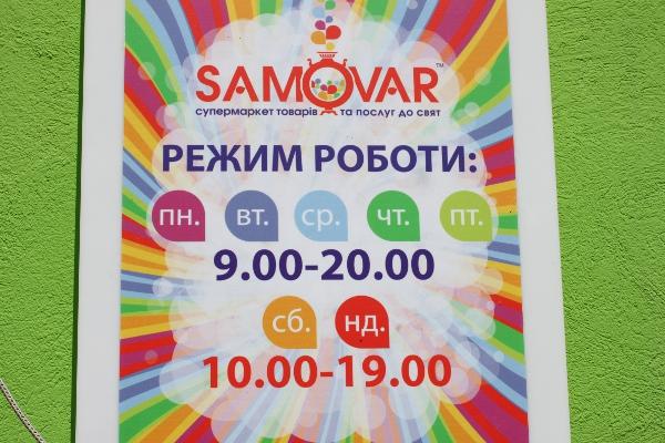 Супермаркет товаров и услуг для праздников SAMOVAR - supermarket-tovarov-i-uslug-dlja-prazdnikov-samovar_2