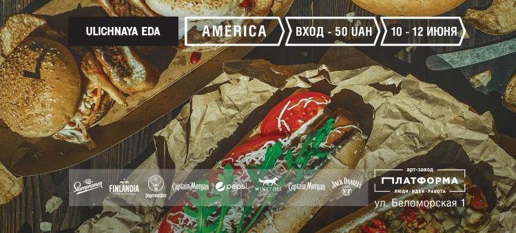 История и новости Оболони Уличная еда - фестиваль с пикантностью и аппетитом