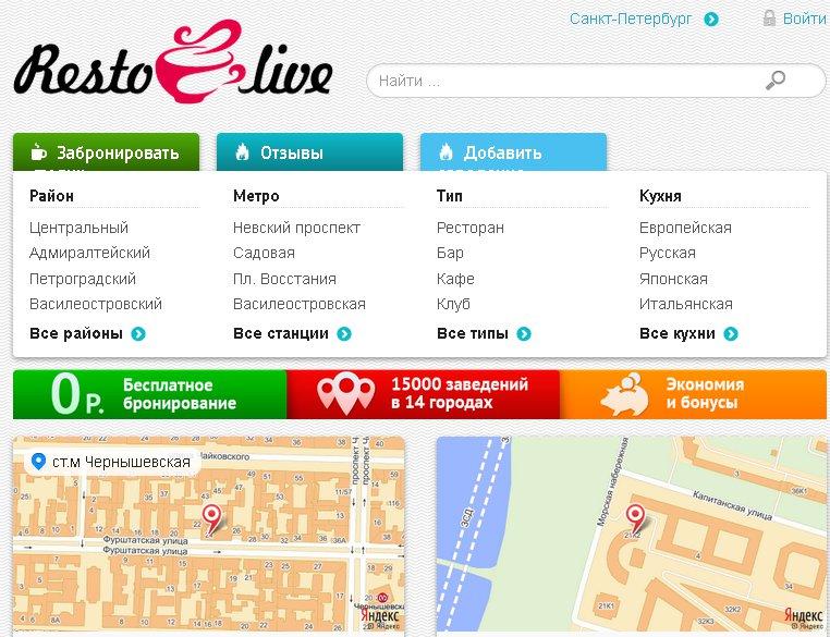 Заказать столик в ресторане СПБ: только через RestoLive.ru и только бесплатно - zakazat-stolik-v-restorane-spb-tolko-cherez-restoliveru-i-tolko-besplatno_1