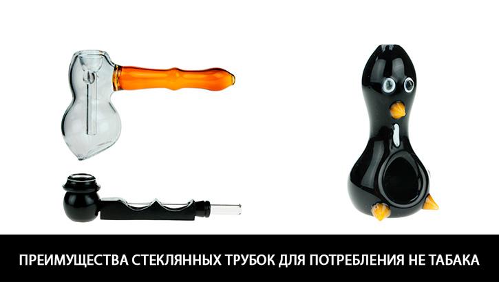 Преимущества стеклянных трубок для потребления не табака - preumuschestva-steklyannykh-trubok-dlya-potreblenuya-ne-tabakanct
